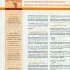 Revista Plástica&Beleza Edição 11 - parte 3