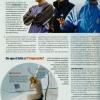 Revista Sábado 12 Agosto 2005 - parte 3